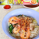 For Super Shiok Dry Prawn Noodles
