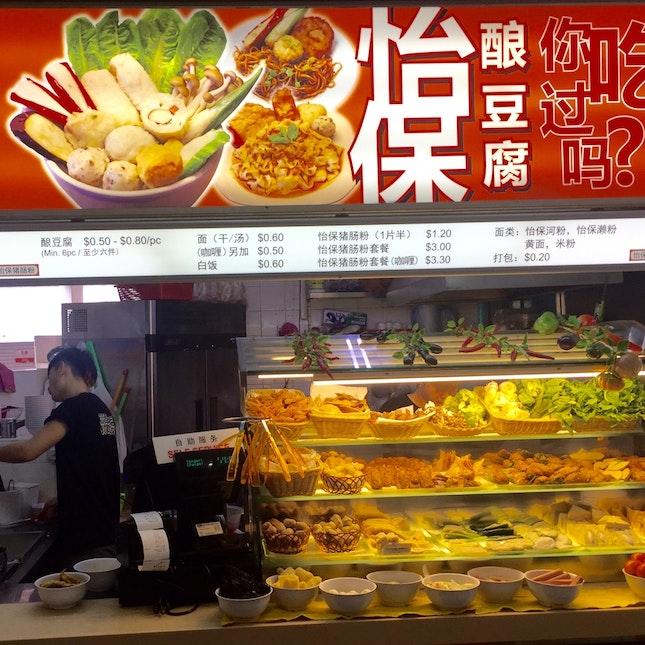 大树脚怡保酿豆腐