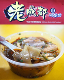 Old Chengdu Sichuan Cuisine Restaurant (People's Park Complex)