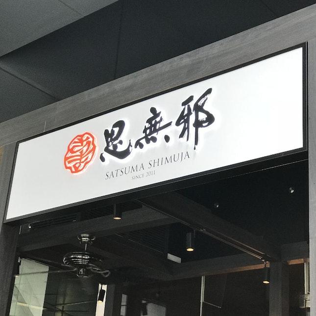 Satsuma Shimuja