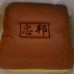 Bake & Steam Castella Cake