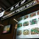 Yangzhou Fried Rice Restaurant