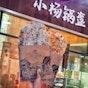 Xiao Yang Guo Kui (Jurong East)