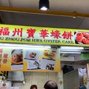 Famous Oyster Cake