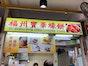 Fu Zhou Poh Hwa Oyster Cake (Berseh Food Centre)