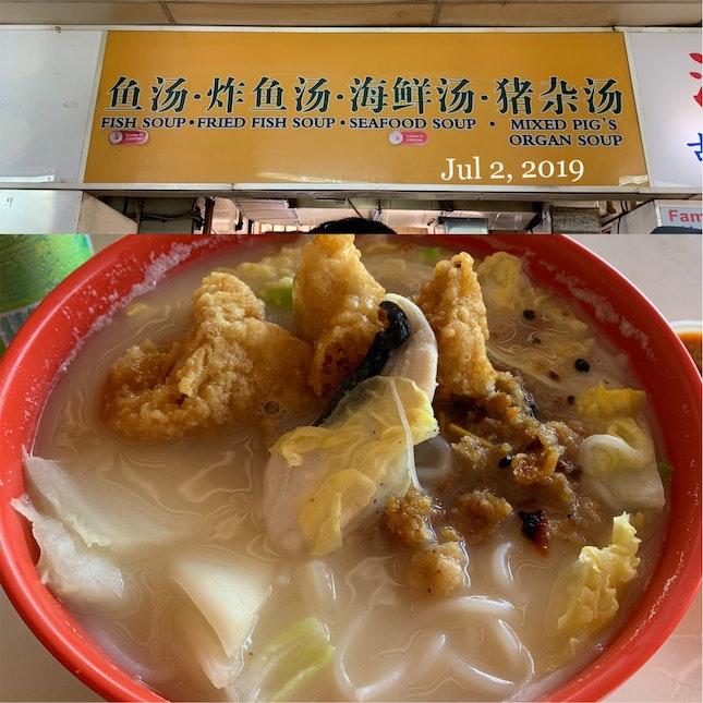 Nice Yummy Fish Soup 😋👍
