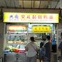Heng Huat Boon Lay Boneless Duck Noodles (Boon Lay Place Food Village)