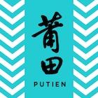 Putien (Resorts World Sentosa)