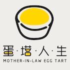 Mother-In-Law Egg Tart